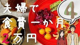 夫婦で食費一か月2万円生活part4節約料理