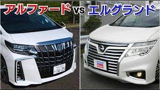 アルファード vs エルグランド!比較したらカッコいいのは…!試乗車 内外装 トヨタ 日産 ミニバン