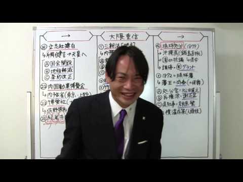 竹内の日本史 戦略図解ボード #051 士族反乱