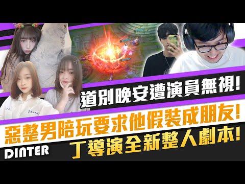 DinTer全新出裝 - 靈魂收割暮色+蒐集者易大師虐到對面崩潰!!
