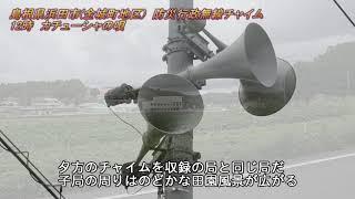防災行政無線島根県浜田市金城町地区AM12:00「カチューシャの唄」