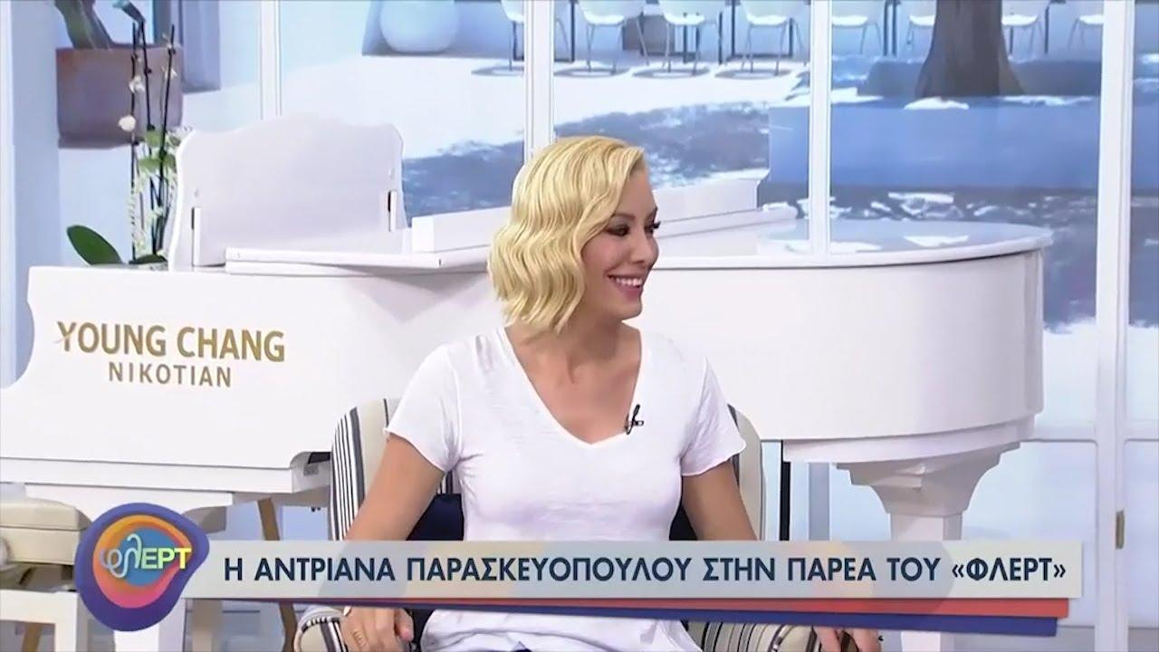 Η Αντριάνα Παρασκευοπούλου στην παρέα του «φλΕΡΤ»   09/07/2021   ΕΡΤ