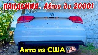 Цены при пандемии 🤦🏻♂️1575$ VW PASSAT 2013 2.0 . АВТО ИЗ США 🇺🇸.