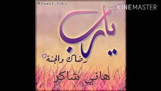 تحميل اغاني هاني شاكر ( انا بطلب رضاك) MP3