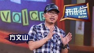 《开讲啦》 词作者方文山:有选择权的人生才幸福 20130907 | CCTV《开讲啦》官方频道