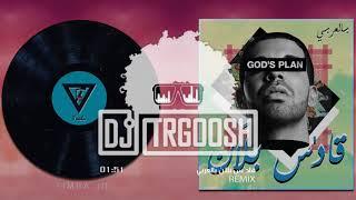 دي جي طرقوش وتيمبا - قاد'س بلان بالعربي   DJ Trgoosh ft. Timba JD - God's Plan Arabic Version