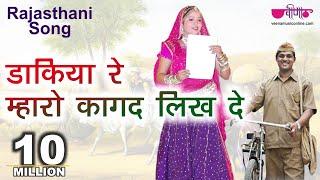 Dakiya Re Kagad Likh De | Most Popular Rajasthani Song | Seema Mishra | Veena Music