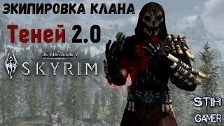 Skyrim SE: Экипировка клана Теней 2.0