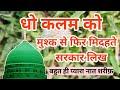 Dho Kalam Ko Mushk Se Phir Midhate Sarkar Likh  धो कलम को मुश्क से फिर मिदहते सरकार लिख Ali Azampuri