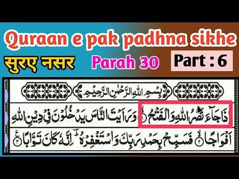 Download Larn Quran In Bangla Part6 Video 3GP Mp4 FLV HD Mp3