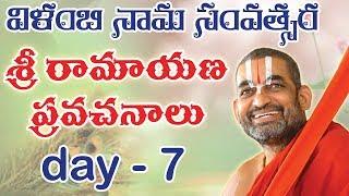 Sri Ramayana Tarangini | Day 7 | Sri Chinna Jeeyar Swamiji | Devotional Event | Jet World | Kholo.pk