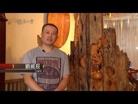 三義巧雕名人堂-木雕師 劉威辰