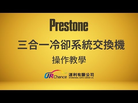 Prestone 三合一冷卻系統交換機 操作教學