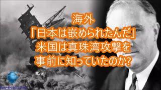 海外「日本は嵌められたんだ」米国は真珠湾攻撃を事前に知っていたのか?