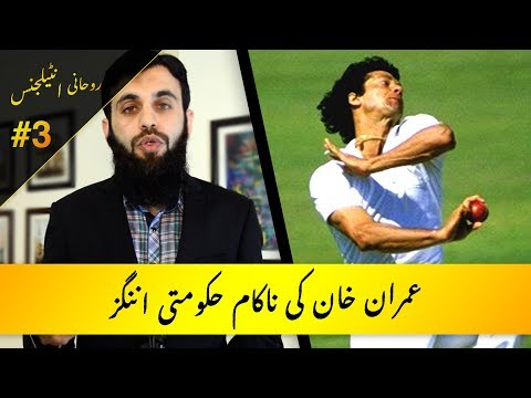 Spiritual Intelligence for Pak Army #3 || Imran Khan Govt.'s Failure || Muhammad Qasim Dreams