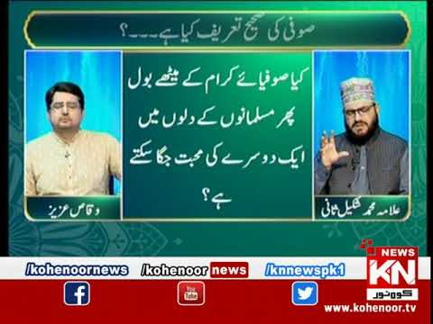 Rah-e-Falah Iftar Transmission 10 May 2020 | Kohenoor News Pakistan