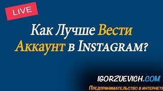 Как лучше ввести аккаунт в Инстаграм?   Игорь Зуевич Instagram Live