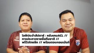 ไลฟ์ประจำสัปดาห์ 15 มีนาคม พูดคุยหลังเกมแชมป์เปี้ยนส์ลีก  ทีมชาติไทย 2 ชุด  พรีวิวไทยลีก และตอบเม้นท