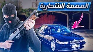 قصة : سرقت سيارة ابوي في رمضان !!