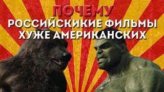 Почему российские фильмы хуже американских /Road Movie Reasoning/