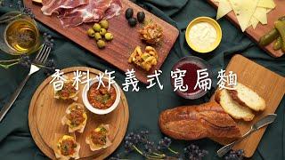一麵兩吃!義式番茄肉醬塔 & 香料炸麵