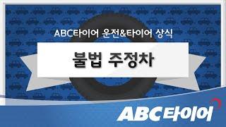 [ABC타이어]불법주정차구역인지주정차문화지킴이서비스로알아보세요! 썸네일 이미지