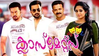 Malayalam Full Movie 2016 | Classmates |  Upload Releases | Prithviraj | Indrajith