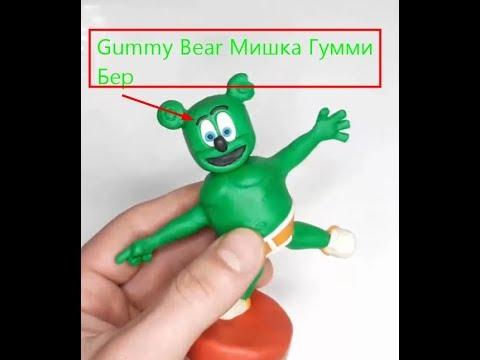 #Лепим #Gummy Bear Мишка#ГуммиБер