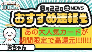 【速報】今週のおすすめベスト6!!あのクレジットカードが今なら7,000P!!?
