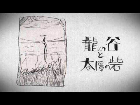 石風呂 / 龍の谷と太陽の砦 【MUSIC VIDEO】