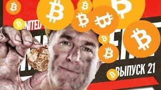 Как заработать 10000% на  криптовалюте? Блокчейн для чайников