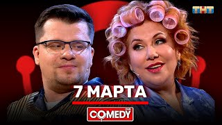 Камеди Клаб «7 марта» Гарик Харламов Марина Федункив