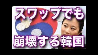 三浦瑠麗×上念司韓国崩壊最新情報!スワップでも崩壊する韓国!