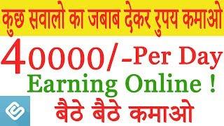 How to Earn 40000/- Rupees Per Day Online | कुछ सवालो का जबाब दे कर रुपय कमाओ