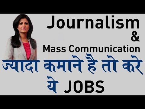 Career In Mass Communication After 12th, Diploma, UG, PG | Jobs, Salary | Why Journalism?? Mp3