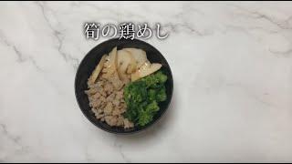 宝塚受験生のダイエットレシピ〜筍の鶏めし〜のサムネイル画像