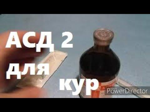 АСД- 2 для кур несушек//Как Использовать АСД-2 / Как пропаивать птицу//Полезные Свойства АСД-2/АСД-2