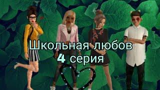 """Сериал """" Школьная любовь """" серия 4 💛"""