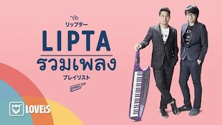 Lipta - รวมเพลงรักของ Lipta [Official Video]