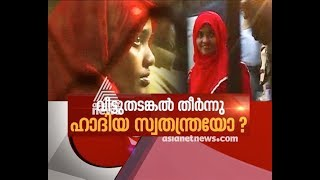 SC allows Hadiya out of father's custody to resume studies | Asianet News Hour 27 Nov 2017