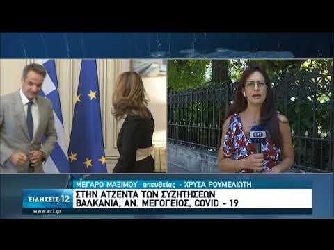 Αθήνα | Στην Αθήνα η αν. Πρωθυπουργός και ΥΠΕΞ της Βουλγαρίας | 27/07/2020 | ΕΡΤ