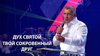 Владимир Мунтян / Дух Святой –  Великий Бог и твой сокровенный друг / Гора Моисея 2017