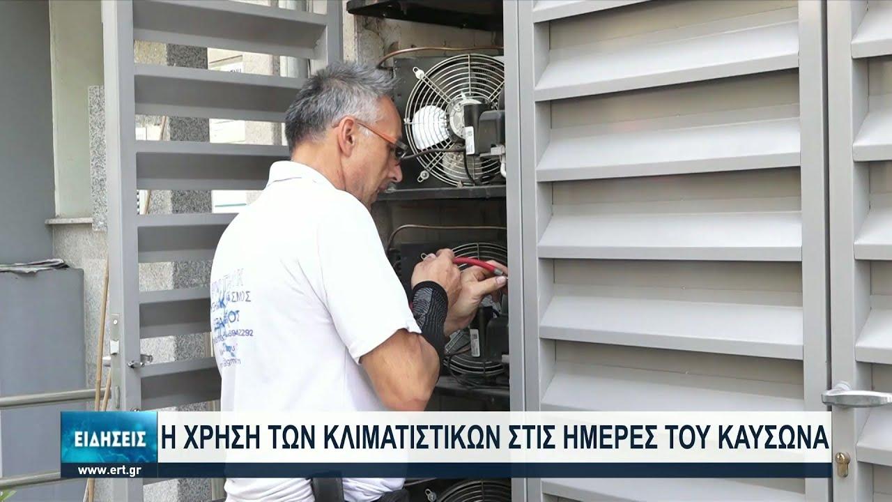 Σύμμαχος για τον καύσωνα τα κλιματιστικά   05/08/2021   ΕΡΤ