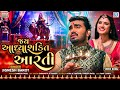 Jay Adhya Shakti Aarti - Jignesh Barot - Ambe Maa Aarti - Navratri Special - @RDC Gujarati