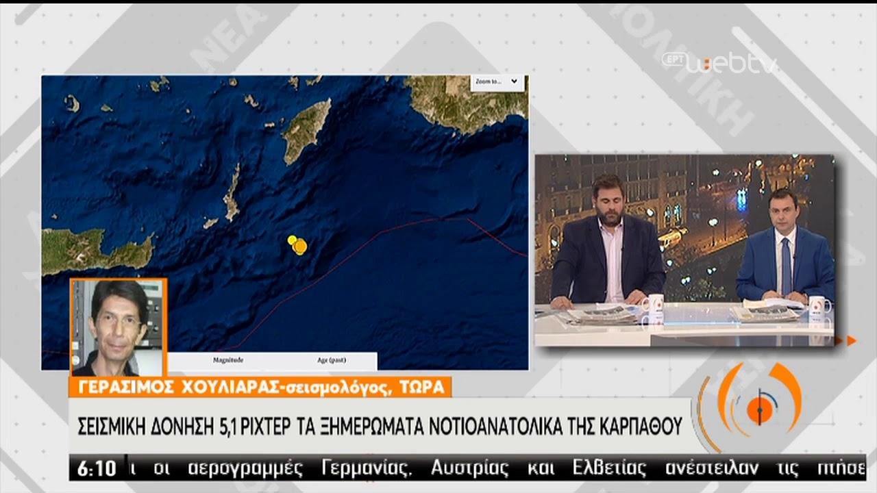 Ο Γ. Χουλιάρας για το σεισμό στην Κάρπαθο | 30/01/2020 | ΕΡΤ