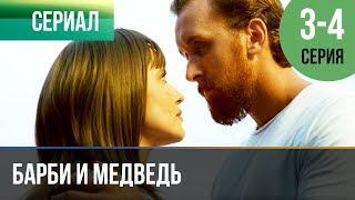 ▶️ Барби и медведь 3 и 4 серия - Мелодрама | Фильмы и сериалы - Русские мелодрамы