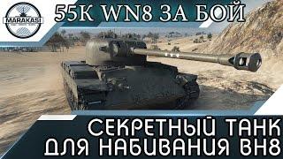 55к WN8 ЗА БОЙ, СЕКРЕТНЫЙ ТАНК ДЛЯ НАБИВАНИЯ ВН8, ОН ИМБА! World of Tanks