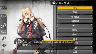 MG36  - (Girls' Frontline) - MG36 Voice Lines [Girls' Frontline]
