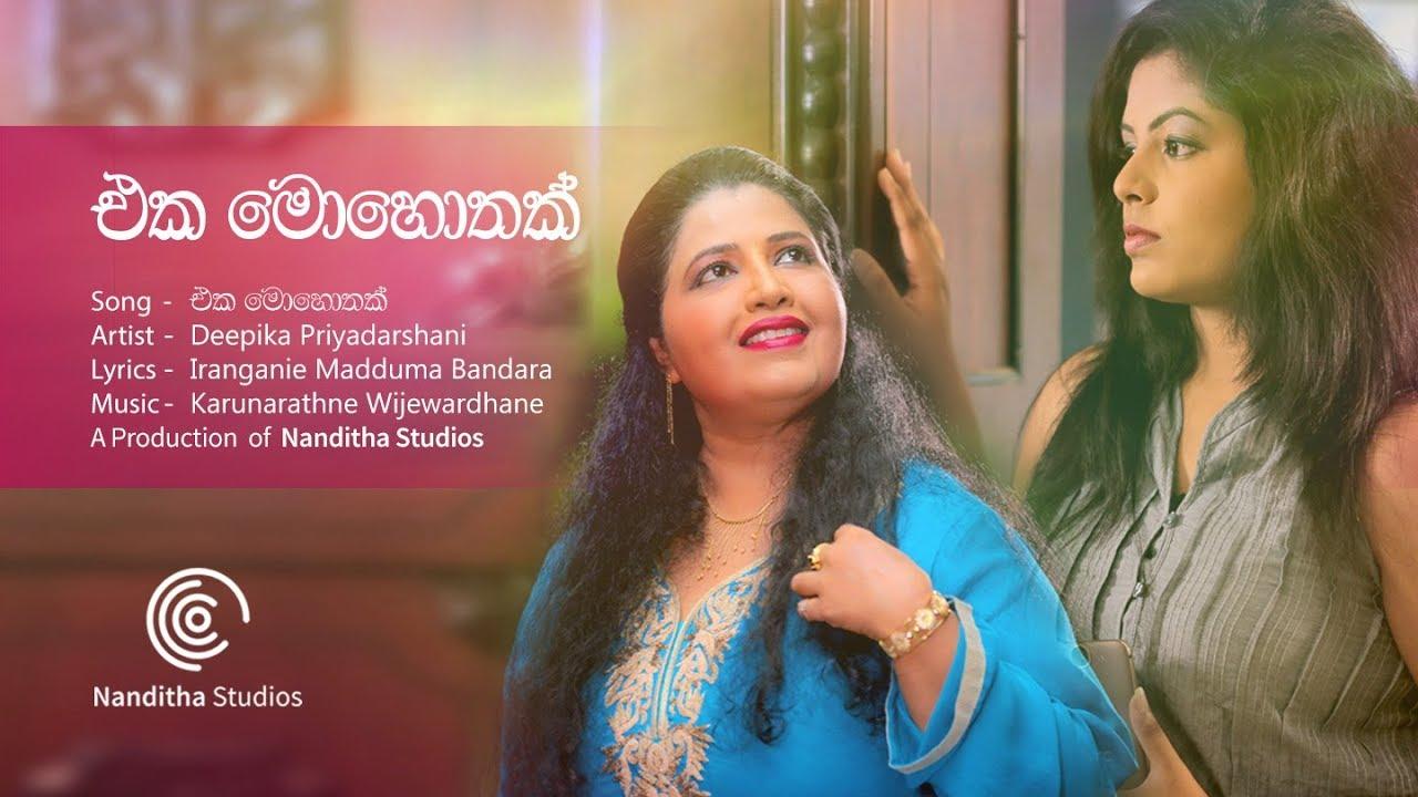 Eka Mohothak Hakida Obata| Deepika Priyadarshani Peiris Lyrics