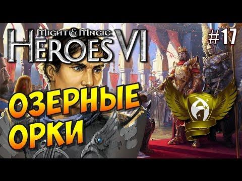 Герои меча и магии 3 с модами на новые замки